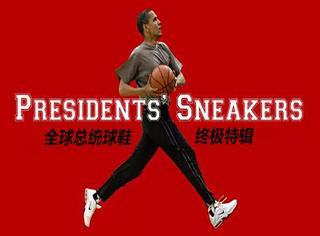 奥巴马才是隐藏鞋王?各国元首上脚球鞋特辑