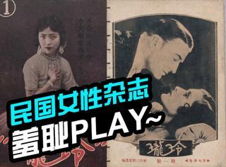张爱玲都在看的民国女性杂志,竟然教人怎么玩男子…