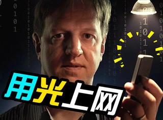 "WiFi会被淘汰,未来上网要被""Li-Fi""颠覆!?"