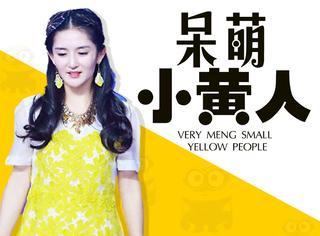 谢娜的立体花朵裙 怎么看都像小黄人