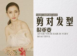 剪对发型对姑娘们很重要 孙俪、高俊熙、Angelababy换发型之后又美又红