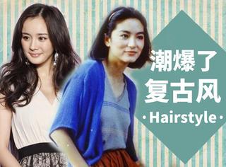 看中国100年发型转变,发现以前的姑娘都潮爆了!