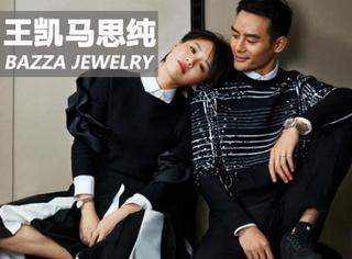 王凯、马思纯拍摄时尚大片 扮演情侣毫无违和感