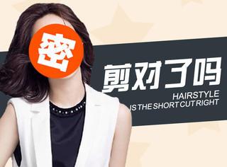 杨幂 袁姗姗 刘诗诗 女神都剪短了头发,你觉得她们剪对了吗?