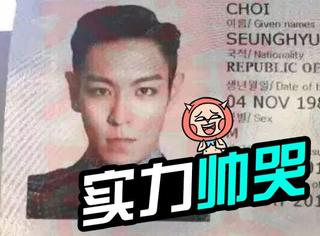 BigBang五个人的护照照片为什么可以这么好看?