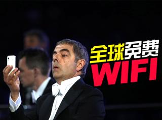 手机党福利!中国电信要推出全球免费wifi啦