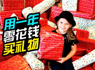 儿童版圣诞老人!小女孩存一年零花钱给病患买礼物