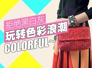 你的时髦色还只停留在黑白灰?来看看高段位时尚达人的玩转色彩秘籍!