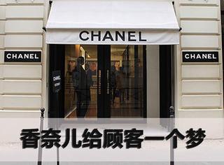 香奈儿全球精品部总裁说,我们是在给顾客提供一个梦