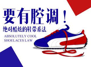 高能|系个鞋带也要有腔调,绝对酷炫的鞋带系法!