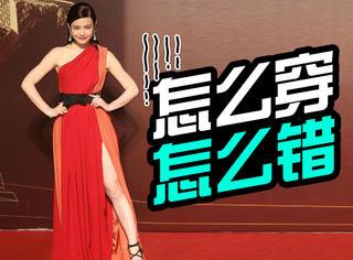 坚持穿错衣服100年,陈妍希这次又壮成赵薇了!
