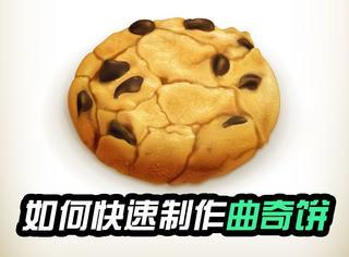 如何快速制作曲奇饼