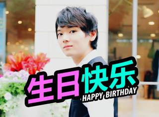 今天他生日 | 古川雄辉:有颜值高智商!男神小哥人见人爱!