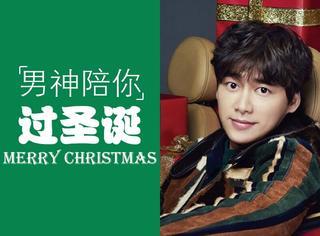 福利|今年圣诞,李易峰将自己打包好送你们可行?