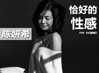 陈妍希最新大片曝光 诱人好身材怎么遮都遮不住
