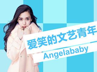 美肌榜样Angelababy:一个爱大笑的文艺女青年