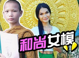 他曾在寺院当了6年和尚,现在却成为泰国超火的内衣女模