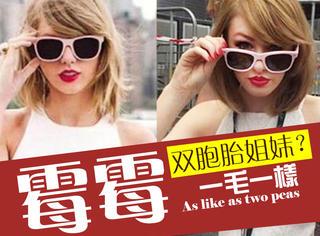 爆料 | Taylor Swift竟然还有双胞胎姐妹!