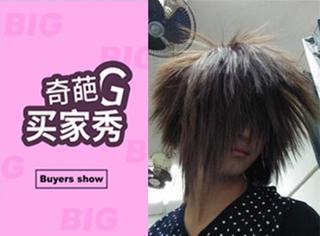 奇葩买家秀 | 非主流少年的杀马特发型不是你能理解的