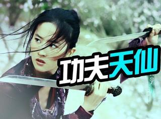"""天仙攻?NO,看完这篇你就会知道刘亦菲真正的""""功"""""""