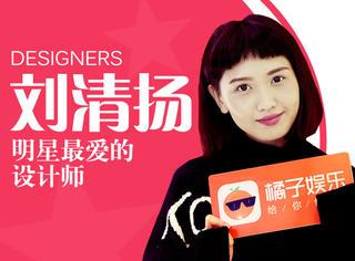橘子专访 | 刘清扬:每个穿她衣服的女明星,都是少女!