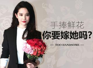 撩妹狂魔刘亦菲 拿着花出现在你面前 你要嫁吗