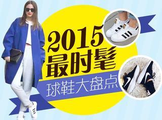 今年绝对不能没有它们~引爆2015最时髦球鞋大盘点!