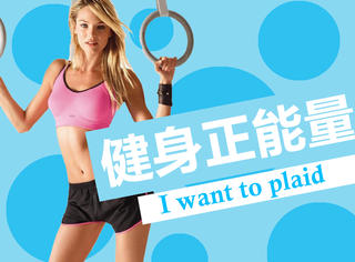 健身 | 健康需要正能量!澳洲健身女神Kayla Itsines