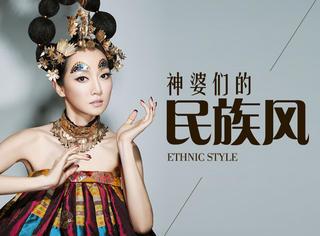 龚琳娜、萨顶顶、杨丽萍,中国这几位神婆都怎么驾驭民族风?