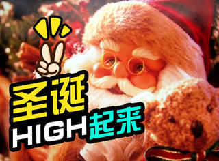 High翻圣诞!2015帝都圣诞寻乐指南
