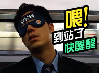 """""""安心睡吧"""":韓國到站眼罩讓瞌睡的你不再擔心坐過站"""