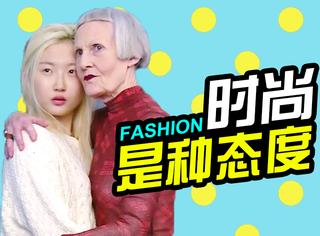 惊了!中国模特和英国老奶奶拍时尚大片居然是这种效果?
