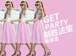 时装精在party上都怎么穿