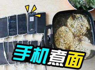 太强大!手机也可以煮面、切菜了