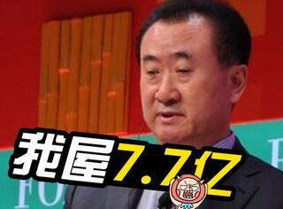 王健林英国7.7亿买豪宅,难道是要为王思聪准备婚房?