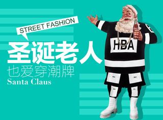圣诞老人不穿红棉袄的时候,竟然穿这些?!