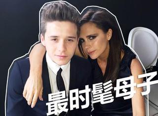 有一种时髦,叫贝嫂和她的儿子!