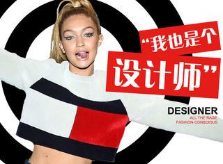 Gigi Hadid不再只是个模特?这回她都当起了设计师!
