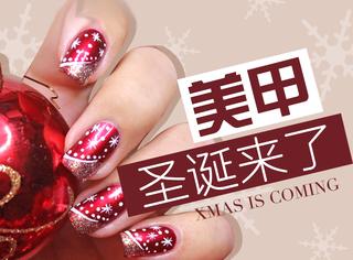 涂指甲 | 美的人都画好圣诞美甲 过节去了!