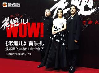 《老炮儿》首映礼 | 吴亦凡、李易峰、范冰冰,娱乐圈的半壁江山全都来啦!
