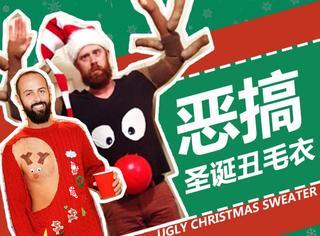 恶搞!好玩!毛衣不丑怎么过圣诞!