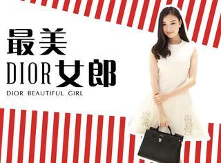 最美Dior女郎倪妮来巡店 代言人刘亦菲的地位不保啦