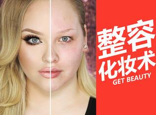 黄脸婆秒变白富美!整容级化妆术让你目瞪口呆!