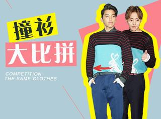 王大陆撞衫EXO成员Xiumin 一个霸气一个乖萌