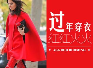 实用穿搭 | 听说,过节氛围和红色穿搭更配哦~