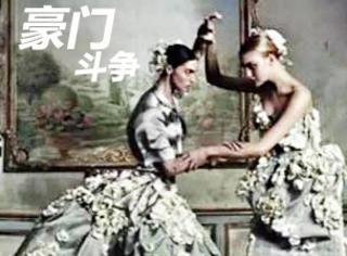 继承者之争:奢侈品帝国LVMH的家族风云