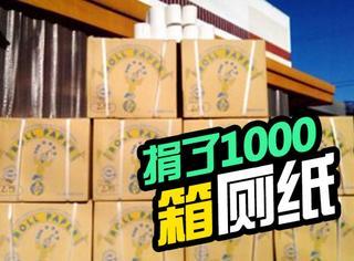 为了感恩,日本男人向公厕捐了1000卷厕纸!