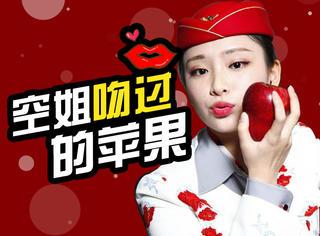 500名空姐开网店卖吻过的苹果?她们其实在做慈善…