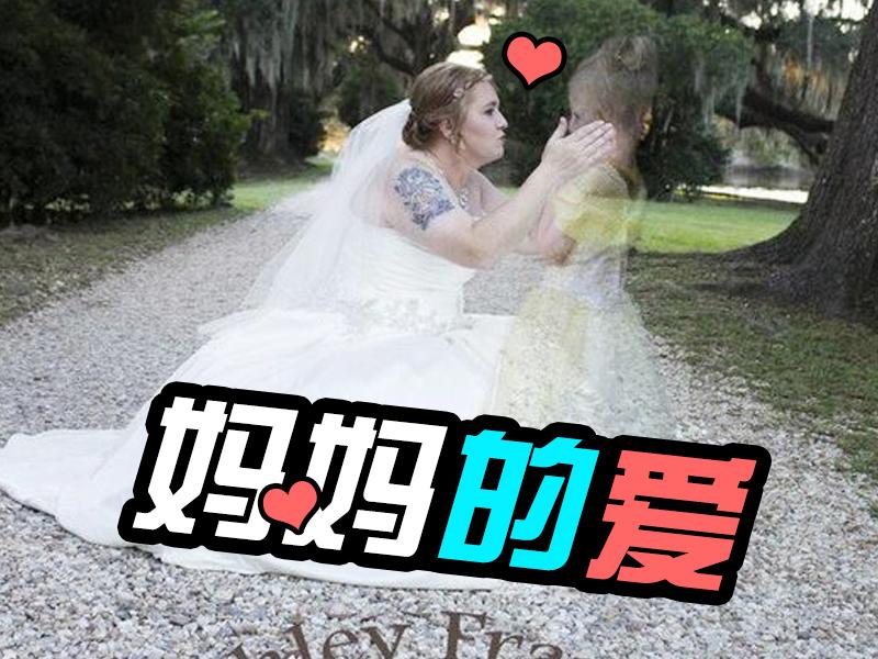 """去世2年多,女儿""""出现""""在妈妈的婚礼现场"""