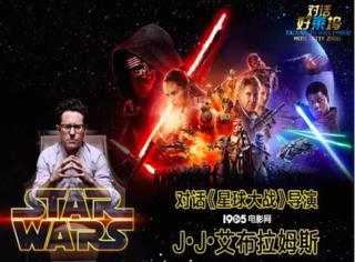 大咖导演:必看《星战7》的N个理由!